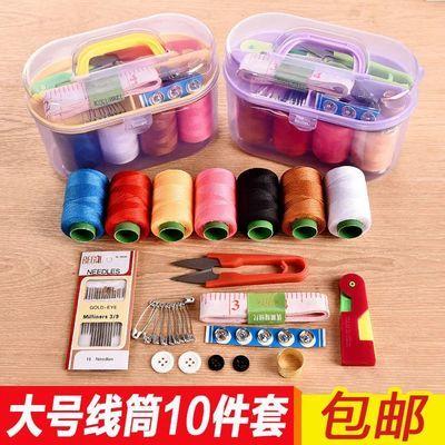 针线盒套装家用便携手缝衣服小针线包阵线收纳盒整理箱