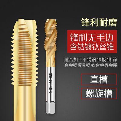 含钴机用丝锥不锈钢专用攻丝螺旋盲孔攻牙钻头先端通孔m3丝锥套装