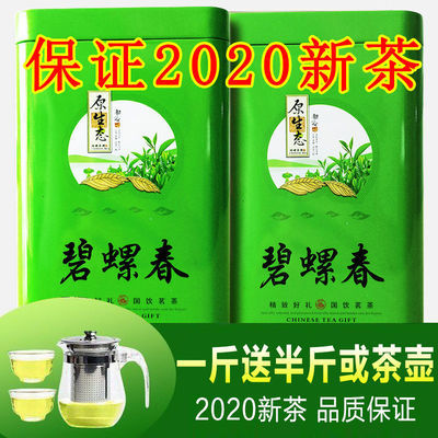 茶叶绿茶 浓香型碧螺春2020新茶叶 高山云雾雨前春茶125g250g500g
