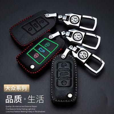 大众专用宝来朗逸速腾帕萨特汽车钥匙包凌度迈腾途观捷达钥匙套扣