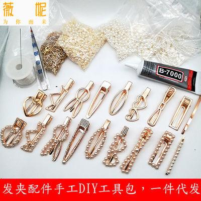 手工制作头饰发饰品DIY发夹材料包配件一字夹发夹bb夹边夹鸭嘴夹