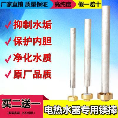 【买二送一】电热水器通用镁棒除垢棒排污口阳极棒通用配件