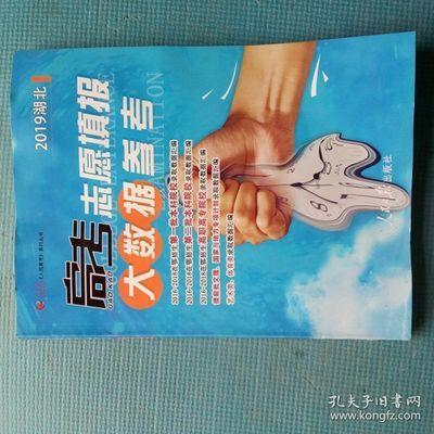 高考志愿填报大数据参考(2019湖北)【湖北专刊】
