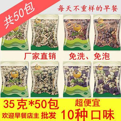 五谷豆浆料包批发30日营养组合现磨熟豆原料五谷杂粮豆浆小包袋装