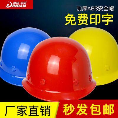 顶邦玻璃钢安全帽电工  建筑工地施工透气加厚防砸领导印字头盔男