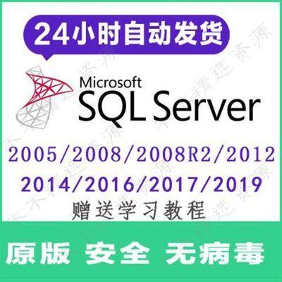 Sql Server数据库2008R2软件安装2012安装视频2014包教程SQL2016