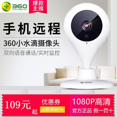 【急速发货】360摄像头无线wifi高清全景智能摄像机监控器家用版
