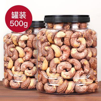 带皮腰果含罐250g/500g/50g1000g炭烧越南特产每日坚果大礼包零食