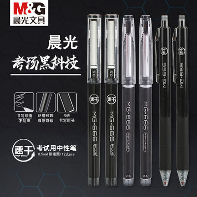 晨光mg666中性笔0.5mm学生考试专用笔商务办公水性签字笔碳素水笔