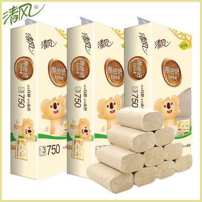 清风无芯卷纸原木纯品3层75克10卷/30卷实芯卫生纸巾家用餐巾纸