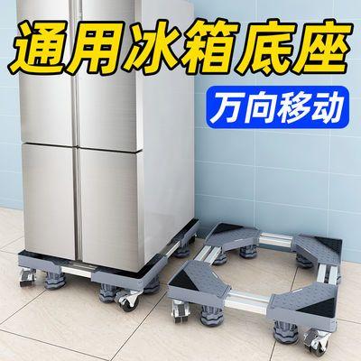 冰箱底座移动款通用双开门万向轮加高专用防水托架海尔美的支架子