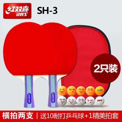 2020新款红双喜乒乓球拍双拍儿童初学者正品单拍ppq横拍直拍学生