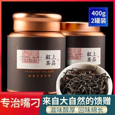 正山小种红茶正宗特级正山小种红茶叶武夷山浓香型红茶共400g