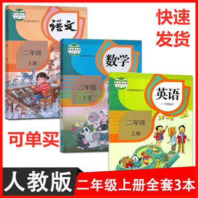 小学二2年级上册语文数学英语书课本教材全套三本人教版可单买