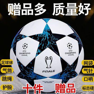 2020新款中小学生足球5号足球儿童足球世界杯款足球皮球玩具校园