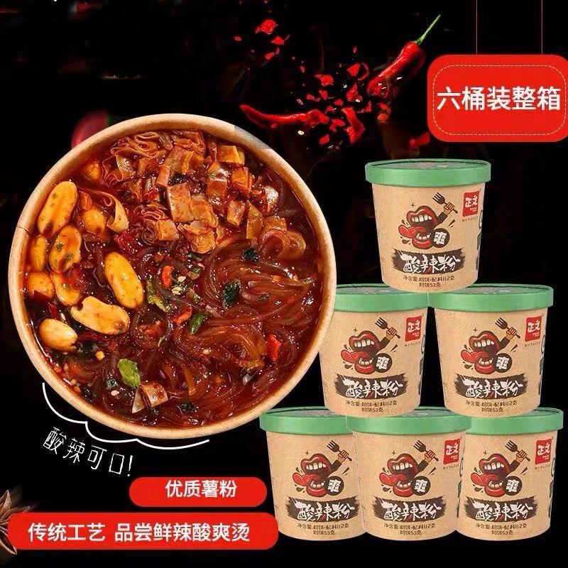 正文酸辣粉112g桶装网红嗨吃家同款重庆酸辣粉方便面速食火鸡面
