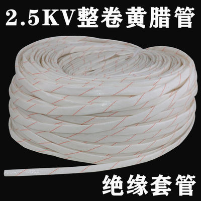 黄腊管绝缘套管电工电线护套耐高温套管软管包线黄蜡管玻璃纤维管