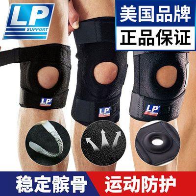 爆款LP运动护膝篮球跑步膝盖保暖男女半月板护漆装备漆髌骨带护具