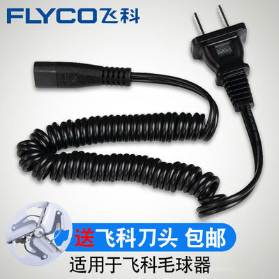 飞科毛球修剪器充电器剃毛器去球器电源线FR5222 5209 5211 5006