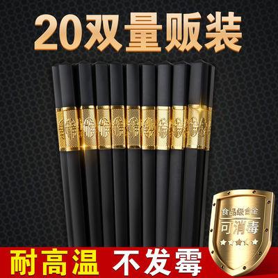 高档合金筷子不发霉不变形耐高温不褪色家用酒店耐高温餐具20双装