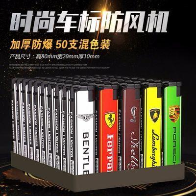 爆款一盒50个装电子充气防风打火机家用一次性明火打火机批发广告