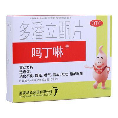 吗丁啉多潘立酮片30片肠胃胀气消化不良恶心呕吐腹胀腹部胀痛腹痛