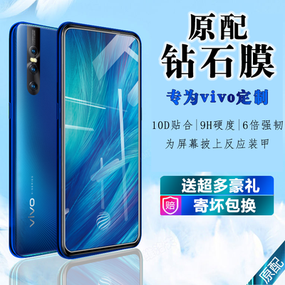 vivo钢化膜y93/x27全屏y85/x23/x21/x9s蓝光u3/z5x/IQOOneo手机膜