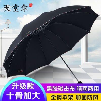 天堂伞加大三人黑胶晴雨伞防晒防紫外线遮阳伞男女双人折叠太阳伞