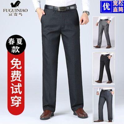 富贵鸟春夏新款免烫直筒西裤中老年高腰深裆男裤子爸爸装休闲长裤