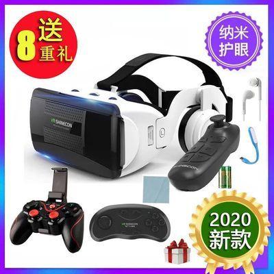 千幻魔镜12代升级版vr眼镜3d游戏虚拟现实手机专用ar头戴一体机10