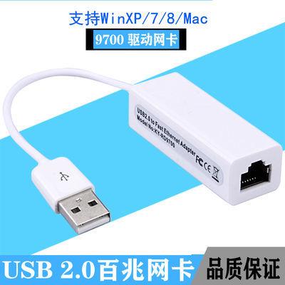 新款全新USB网卡转换器笔记本电脑外置有线网卡usb转网线接口上转