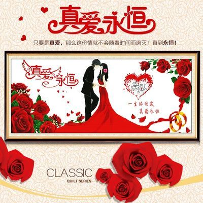 新款新品真爱永恒玫瑰幸福约定结婚礼线绣新款情侣一对十字绣系列