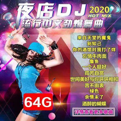 爆款【全DJ视频歌曲】车载U盘音乐dj无损中文3D环绕舞曲MV高清视