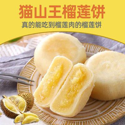 榴莲饼正宗猫山王榴莲酥蛋糕早餐糕点心特产休闲零食整箱