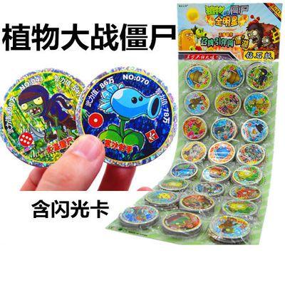 包邮植物大战僵尸3杀圆方形卡片pvc塑料儿童玩具僵尸家族圆片闪卡
