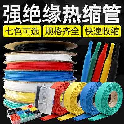 优质彩色加厚热缩管黑绝缘套管阻燃厚壁直径2/3/4/5/6/8/10-50mm