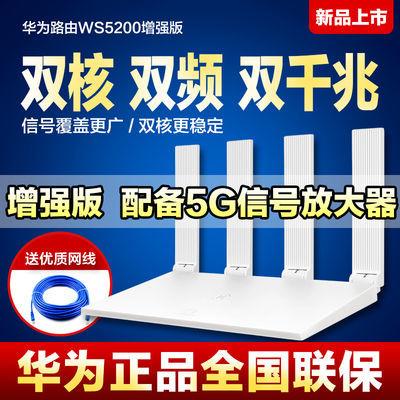 热卖爆款无线路由器WS5200家用千兆双频无线wifi大功率穿墙高速增