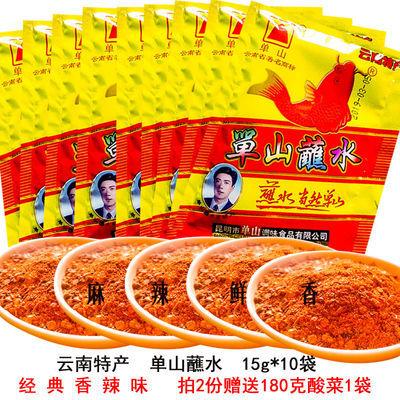 云南特产单山蘸水辣椒面烧烤调料火锅蘸水红油泼辣子粉15g*10小袋