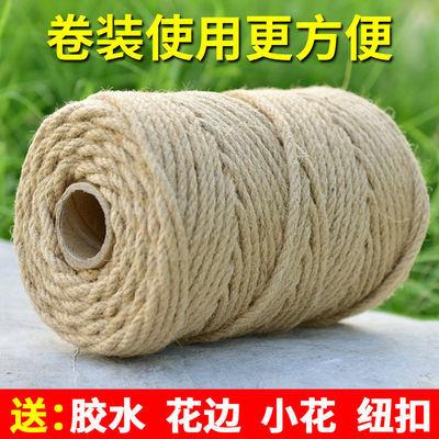 麻绳绳子手工编织装饰绳复古风diy材料幼儿园吊牌粗细花瓶麻线绳