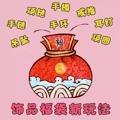 【入欧超值】神秘福袋头饰饰品大礼包可许愿生日礼物超值小礼物