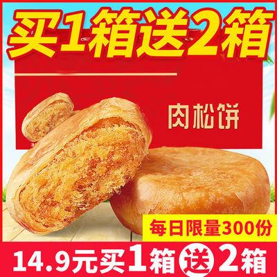 【买一送二】肉松饼早餐面包饼干零食充饥整箱小吃休闲食品糕点心