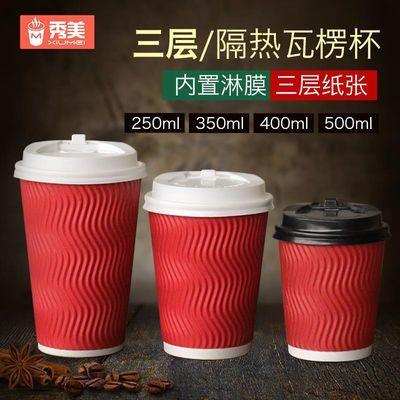 加厚一次性16oz咖啡纸杯一次性热饮防烫S形瓦楞杯纸杯子带盖包邮