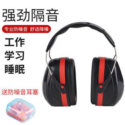 隔音耳罩耳塞睡觉防降噪音睡眠学习工作赛车射击降噪音防护耳机塞