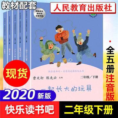 快乐读书吧正版神笔马良七色花二年级下册人教版小学生必读课外书