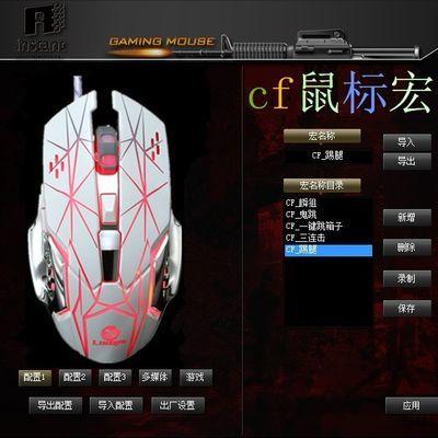 爆款有线鼠标宏CF逆战LOL穿越火线宏定义游戏鼠标宏电镀加重游戏