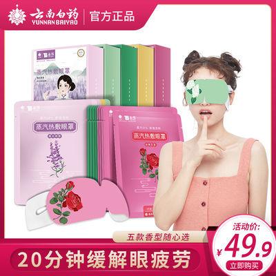 【薇娅推荐】云南白药蒸汽眼罩自发热眼贴缓解眼疲劳热敷眼罩