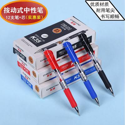 晨光k35按动同款中性笔0.5mm多色笔芯按压水笔办公学生考试用文具