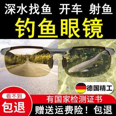德国智能变色钓鱼眼镜射鱼偏光太阳镜男开车水底找鱼专用高清墨镜