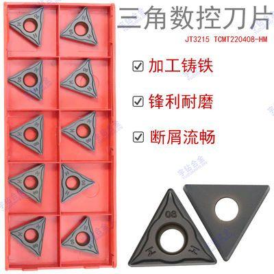 硬质合金三角数控车刀片JT3215 TCMT220408-HM 加工铸铁 规格齐全