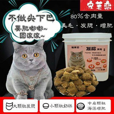猫粮英短增肥猫猫加菲猫皇家奶糕猫粮幼猫颗粒蓝猫变胖营养变胖